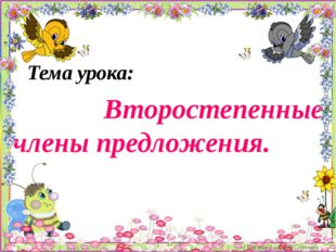 Тема урока: Второстепенные члены предложения. Цыганок Виктория Сергеевна