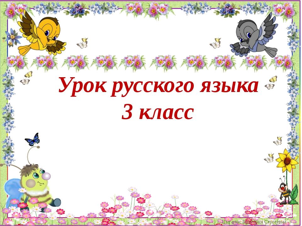 Цыганок Виктория Сергеевна Урок русского языка 3 класс