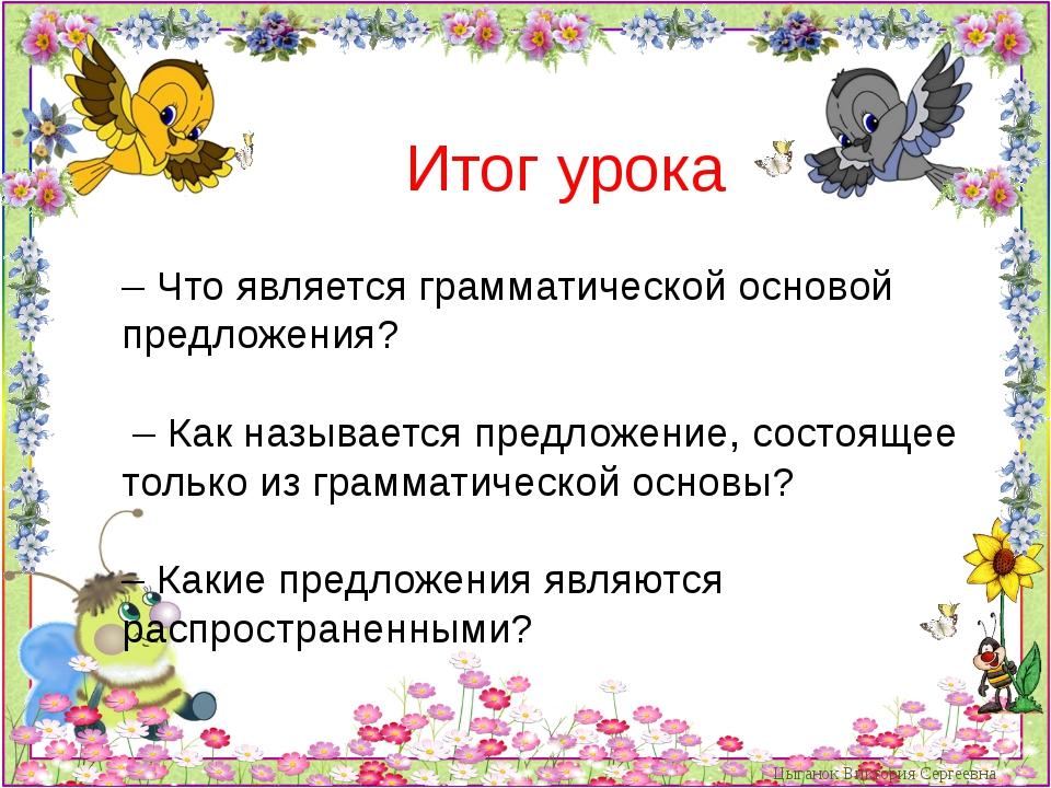 Цыганок Виктория Сергеевна – Что является грамматической основой предлож...