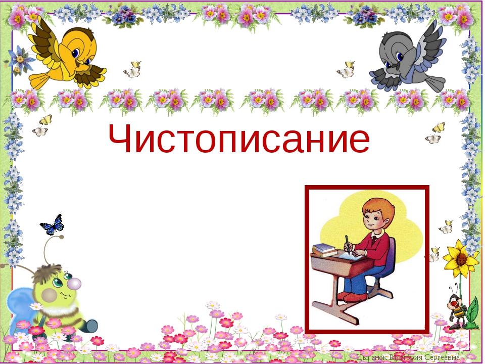 Цыганок Виктория Сергеевна Чистописание