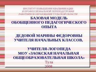 ИНСТИТУТ ПОВЫШЕНИЯ КВАЛИФИКАЦИИ И ПРОФЕССИОНАЛЬНОЙ ПЕРЕПОДГОТОВКИ РАБОТНИКОВ
