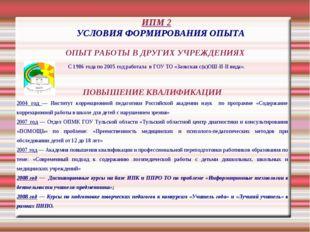 ОПЫТ РАБОТЫ В ДРУГИХ УЧРЕЖДЕНИЯХ ПОВЫШЕНИЕ КВАЛИФИКАЦИИ 2004 год — Институт к