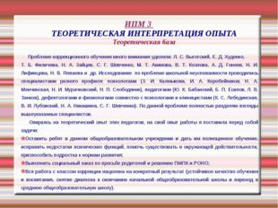 ИПМ 3 ТЕОРЕТИЧЕСКАЯ ИНТЕРПРЕТАЦИЯ ОПЫТА Теоретическая база Проблеме коррекцио