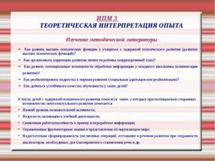 ИПМ 3 ТЕОРЕТИЧЕСКАЯ ИНТЕРПРЕТАЦИЯ ОПЫТА Изучение методической литературы Как