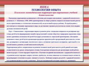 ИПМ 4 ТЕХНОЛОГИЯ ОПЫТА Психолого-логопедическая коррекция при нарушениях учеб
