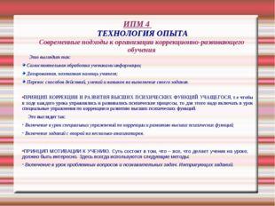 ИПМ 4 ТЕХНОЛОГИЯ ОПЫТА Современные подходы к организации коррекционно-развива