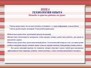 ИПМ 4 ТЕХНОЛОГИЯ ОПЫТА Методы и приемы работы на уроке Учитель должен знать,