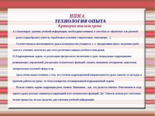 ИПМ 4 ТЕХНОЛОГИЯ ОПЫТА Критерии анализа урока А) Анализируя уровень учебной и