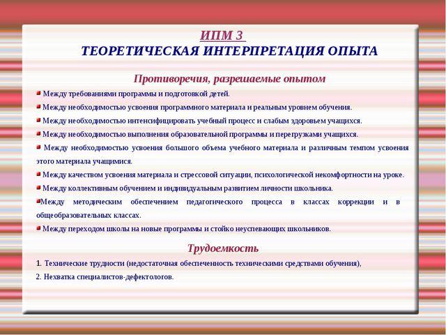 ИПМ 3 ТЕОРЕТИЧЕСКАЯ ИНТЕРПРЕТАЦИЯ ОПЫТА Противоречия, разрешаемые опытом Межд...