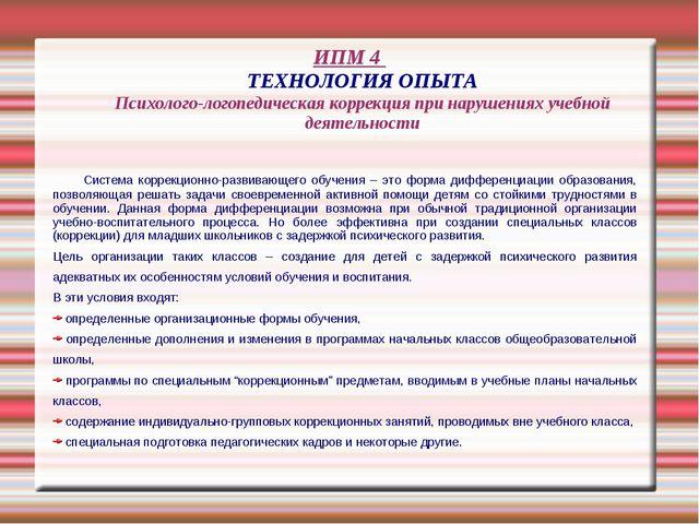 ИПМ 4 ТЕХНОЛОГИЯ ОПЫТА Психолого-логопедическая коррекция при нарушениях учеб...