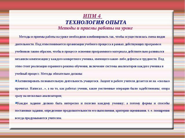 ИПМ 4 ТЕХНОЛОГИЯ ОПЫТА Методы и приемы работы на уроке Методы и приемы работы...