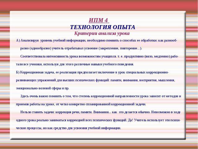 ИПМ 4 ТЕХНОЛОГИЯ ОПЫТА Критерии анализа урока А) Анализируя уровень учебной и...