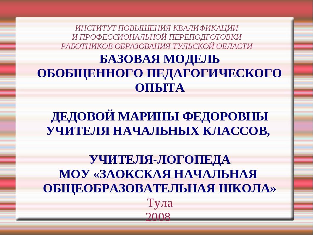 ИНСТИТУТ ПОВЫШЕНИЯ КВАЛИФИКАЦИИ И ПРОФЕССИОНАЛЬНОЙ ПЕРЕПОДГОТОВКИ РАБОТНИКОВ...