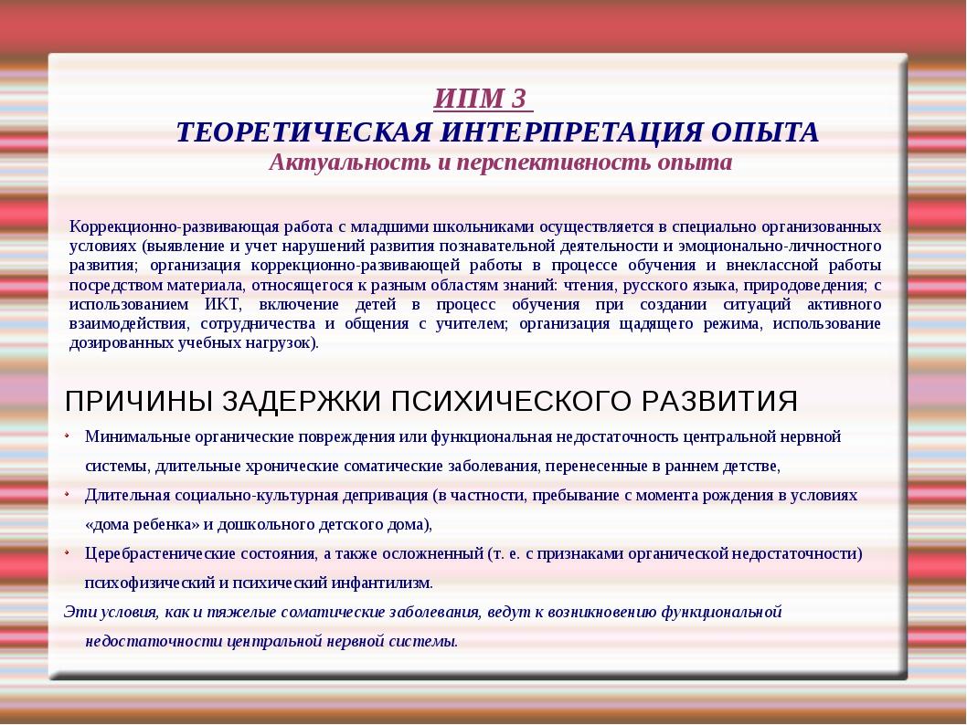 ИПМ 3 ТЕОРЕТИЧЕСКАЯ ИНТЕРПРЕТАЦИЯ ОПЫТА Актуальность и перспективность опыта...