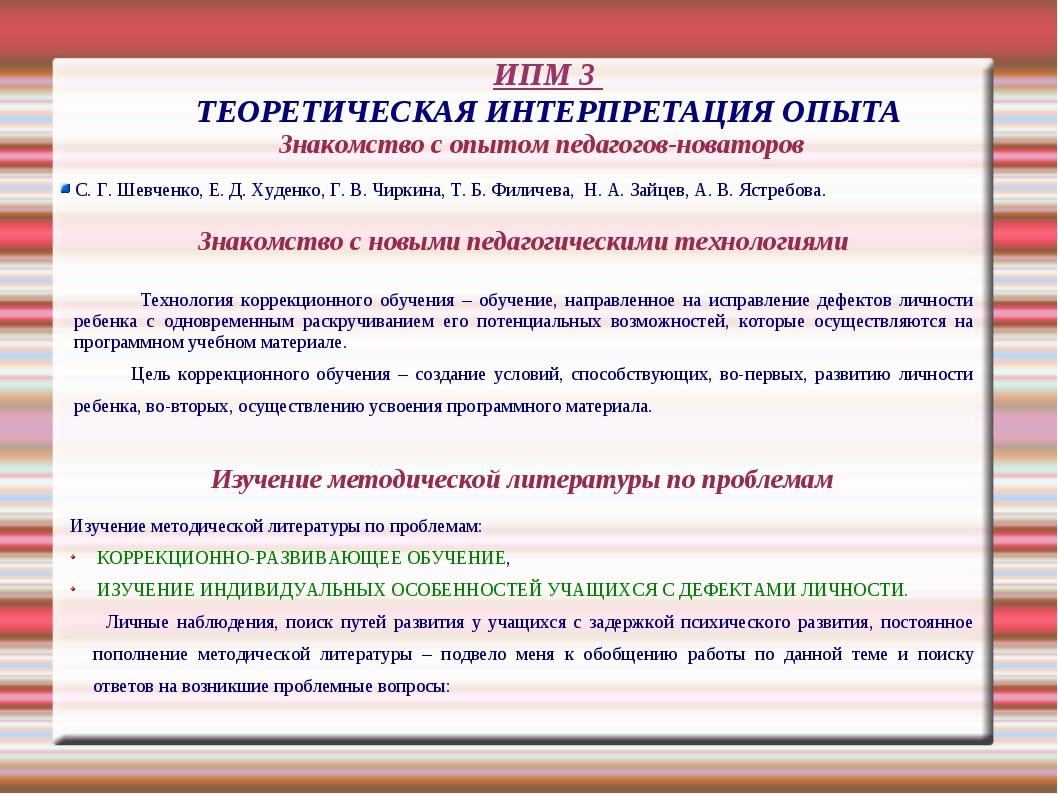 ИПМ 3 ТЕОРЕТИЧЕСКАЯ ИНТЕРПРЕТАЦИЯ ОПЫТА Знакомство с опытом педагогов-новато...