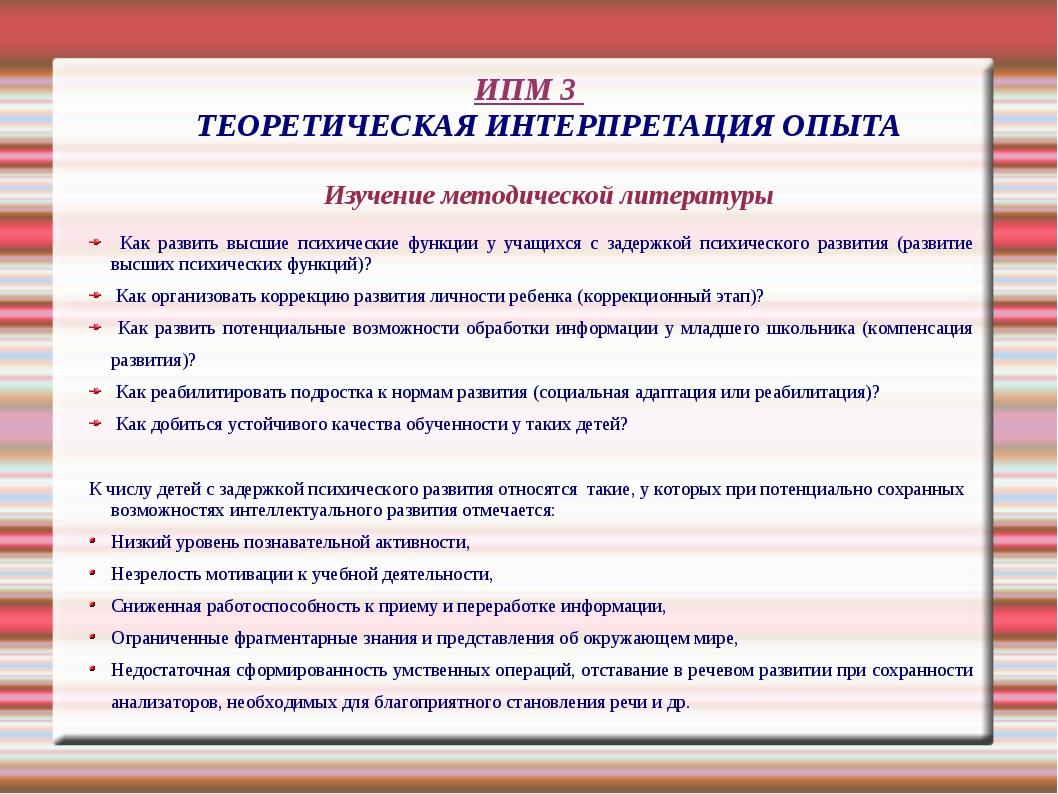 ИПМ 3 ТЕОРЕТИЧЕСКАЯ ИНТЕРПРЕТАЦИЯ ОПЫТА Изучение методической литературы Как...