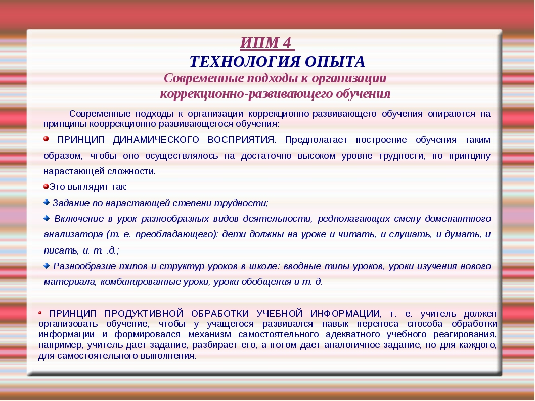 ИПМ 4 ТЕХНОЛОГИЯ ОПЫТА Современные подходы к организации коррекционно-развива...