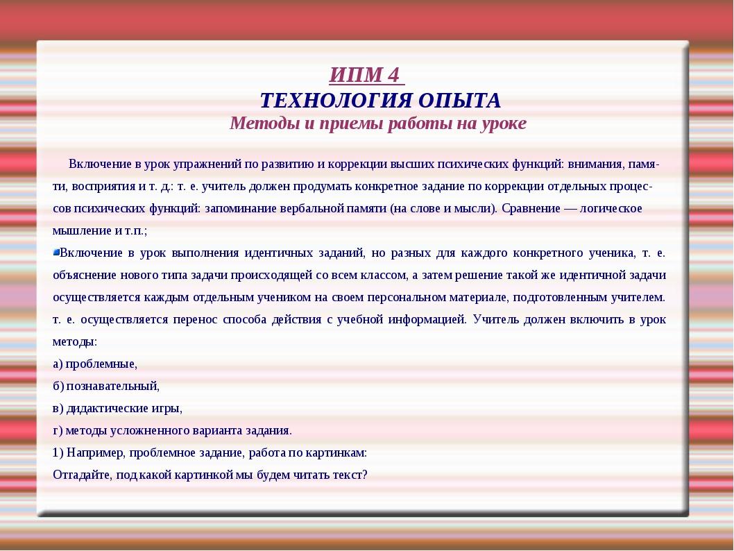 ИПМ 4 ТЕХНОЛОГИЯ ОПЫТА Методы и приемы работы на уроке Включение в урок упраж...