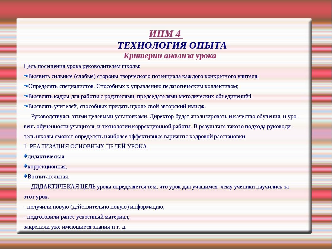 ИПМ 4 ТЕХНОЛОГИЯ ОПЫТА Критерии анализа урока Цель посещения урока руководите...
