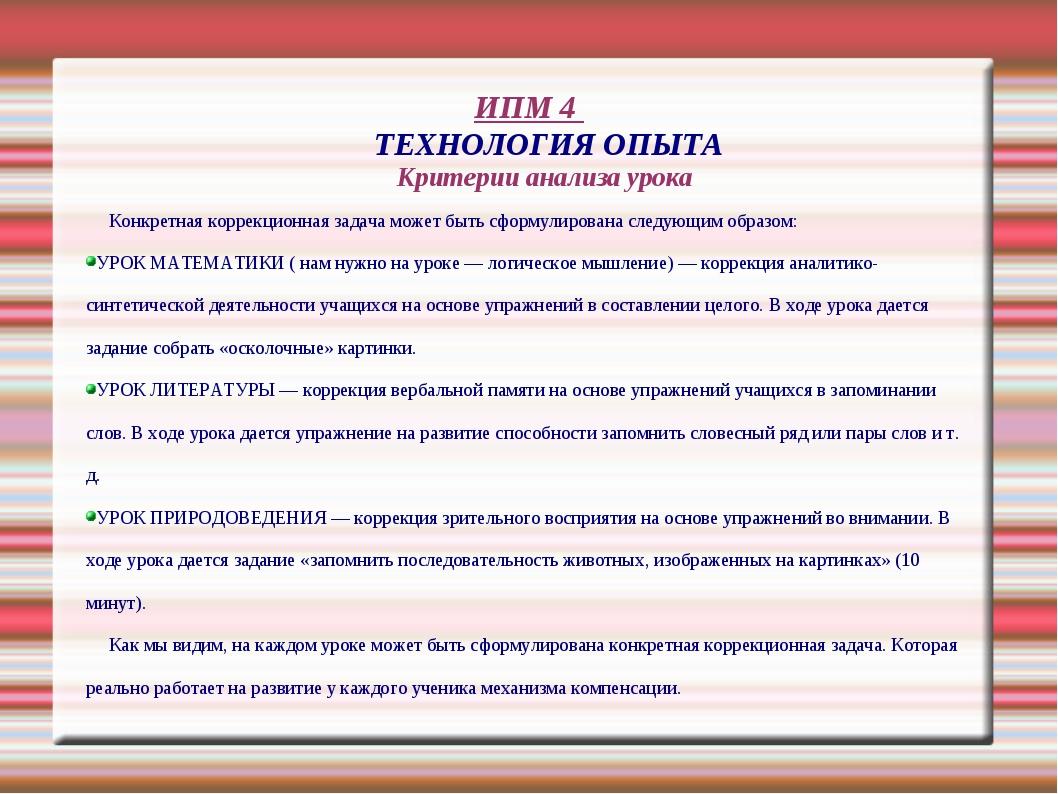 ИПМ 4 ТЕХНОЛОГИЯ ОПЫТА Критерии анализа урока Конкретная коррекционная задача...