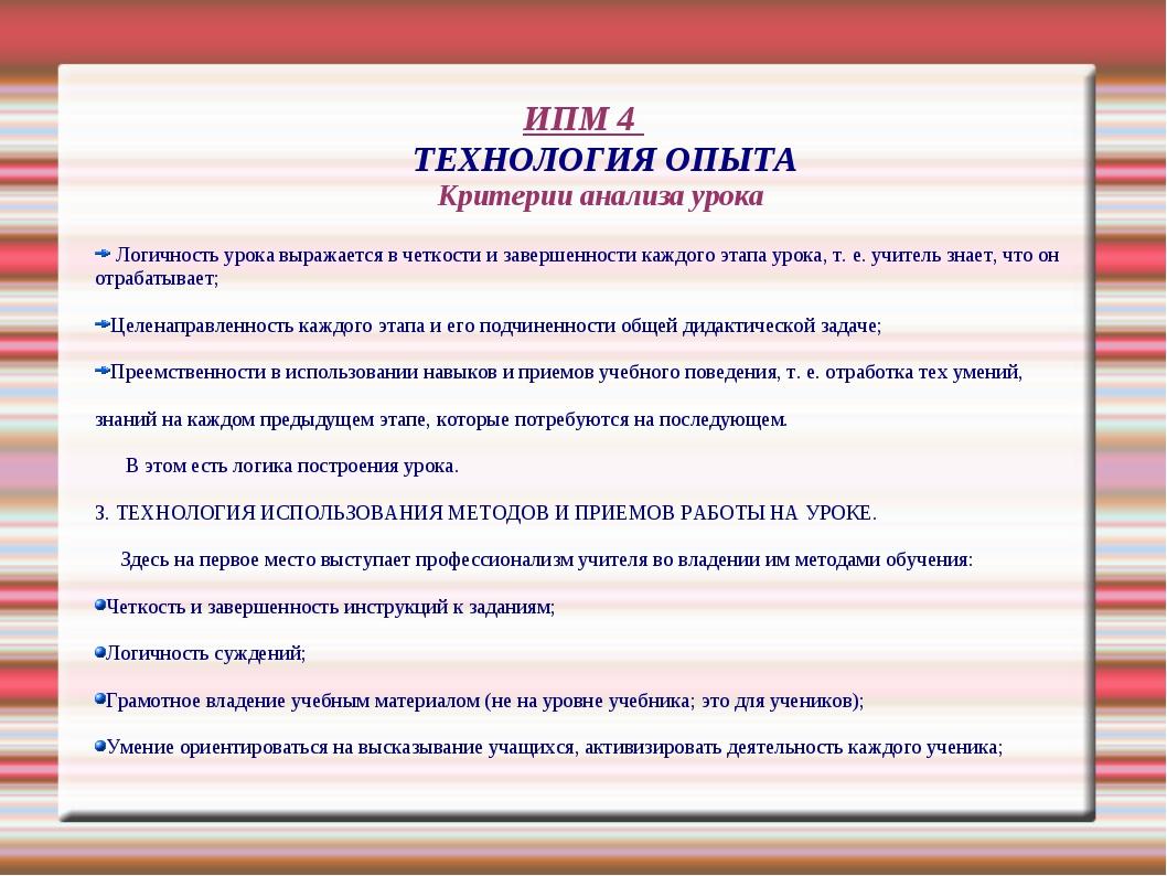 ИПМ 4 ТЕХНОЛОГИЯ ОПЫТА Критерии анализа урока Логичность урока выражается в ч...