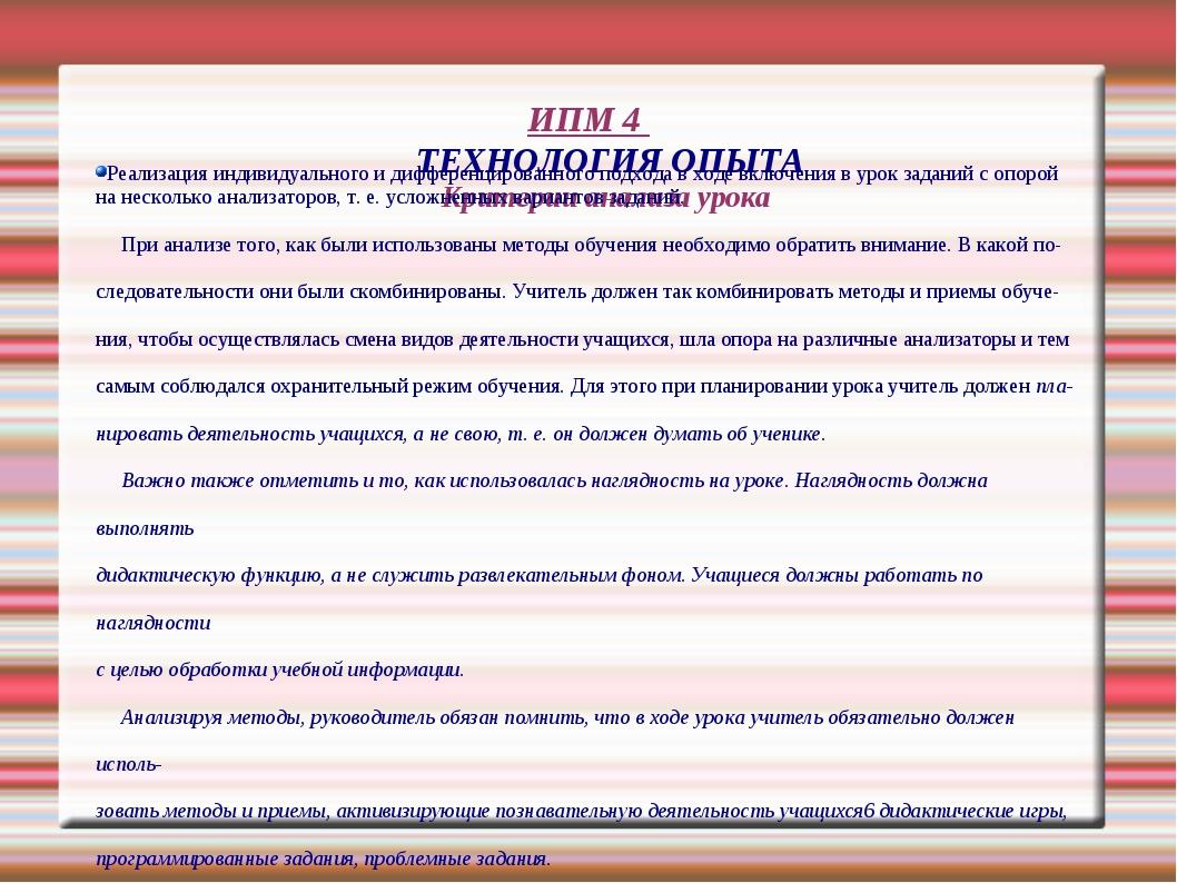 ИПМ 4 ТЕХНОЛОГИЯ ОПЫТА Критерии анализа урока Реализация индивидуального и ди...