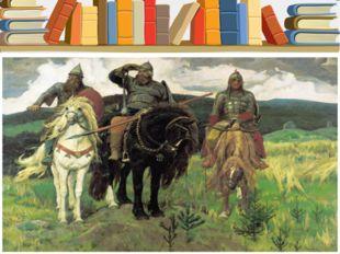Число богатырей на известной картине Васнецова А. 3 В. 1 С. 5 Д. 2 110