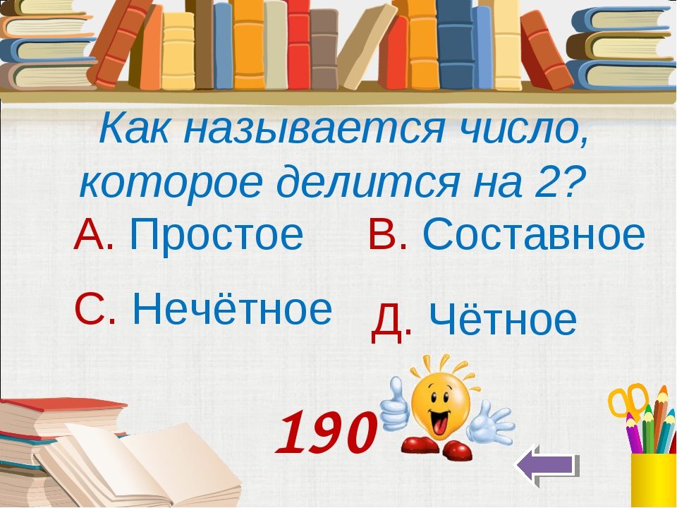 Как называется число, которое делится на 2? А. Простое В. Составное С. Нечёт...