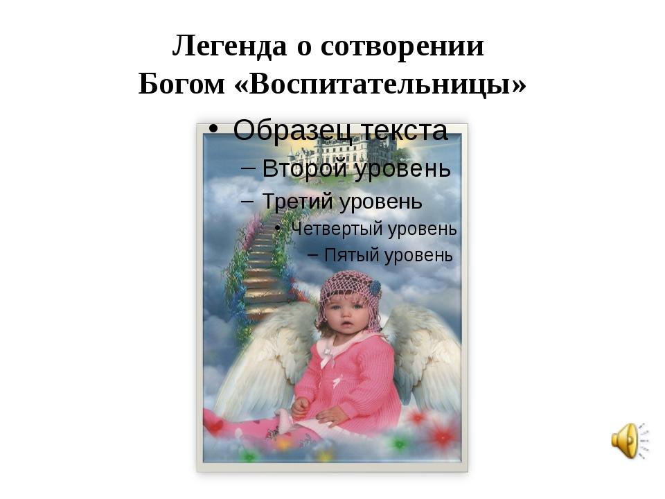 Легенда о сотворении Богом «Воспитательницы»