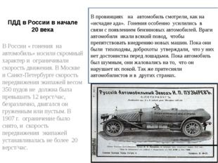 ПДД в России в начале 20 века В России « гонения на автомобиль» носили скромн