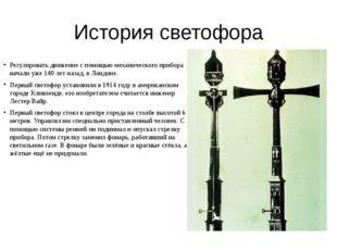 История светофора Регулировать движение с помощью механического прибора начал
