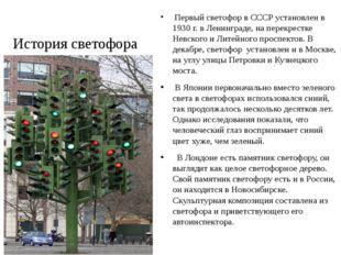 История светофора Первый светофор в СССР установлен в 1930 г. в Ленинграде, н