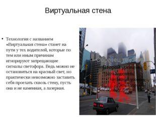 Виртуальная стена Технология с названием «Виртуальная стена» станет на пути у