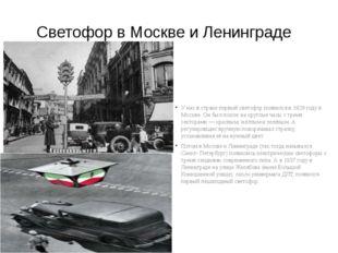 Светофор в Москве и Ленинграде У нас в стране первый светофор появился в 1929