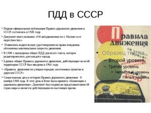 ПДД в СССР Первая официальная публикация Правил дорожного движения в СССР сос