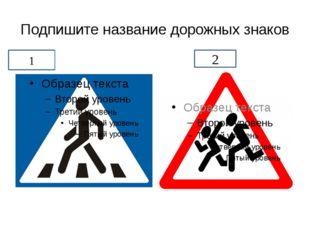 Подпишите название дорожных знаков 1 2