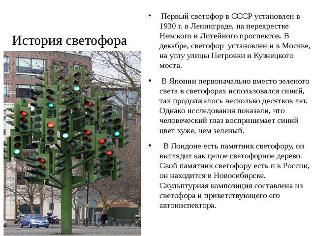 История светофора Первый светофор в СССР установлен в 1930 г. в Ленинграде, н...