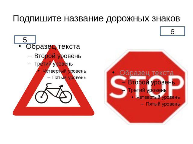 Подпишите название дорожных знаков 5 6