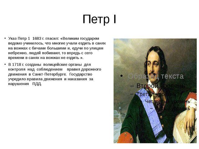 Петр I Указ Петр 1 1683 г. гласил: «Вeликим государем ведoмo учинилoсь, что м...