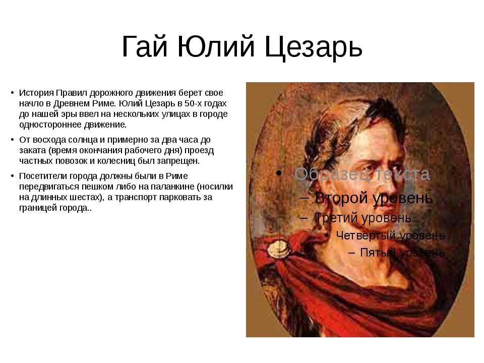 Гай Юлий Цезарь История Правил дорожного движения берет свое начло в Древнем...