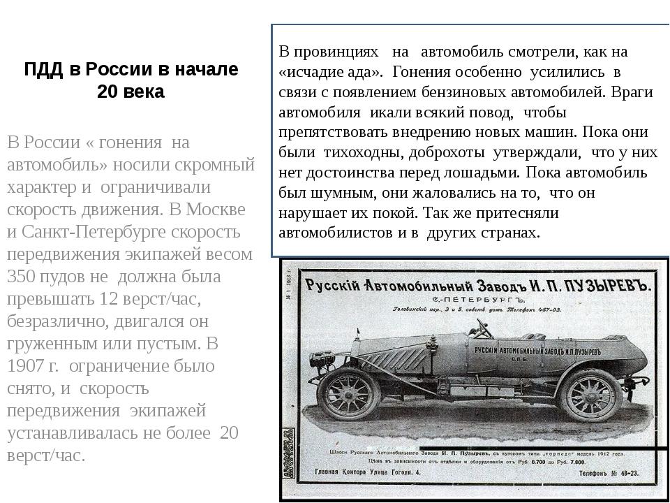 ПДД в России в начале 20 века В России « гонения на автомобиль» носили скромн...