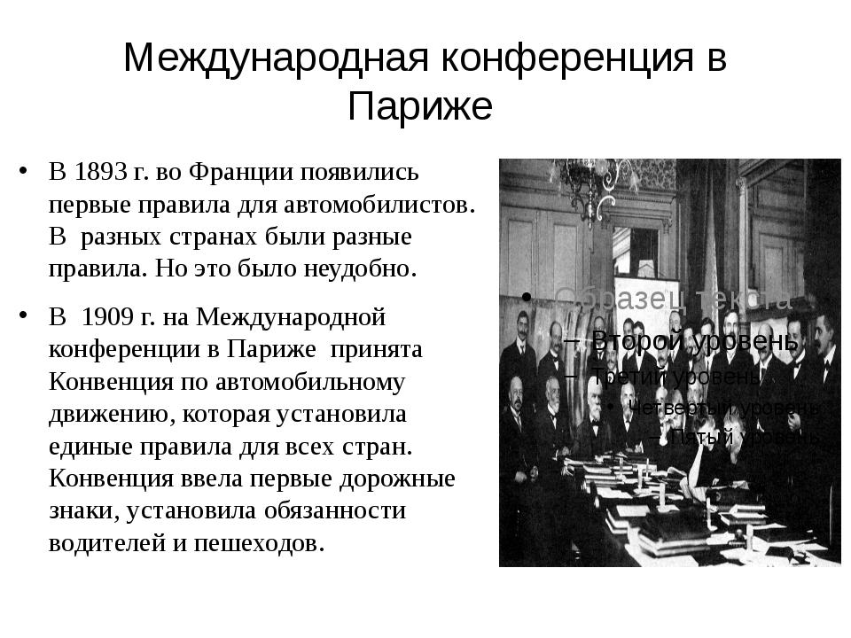 Международная конференция в Париже В 1893 г. во Франции появились первые прав...