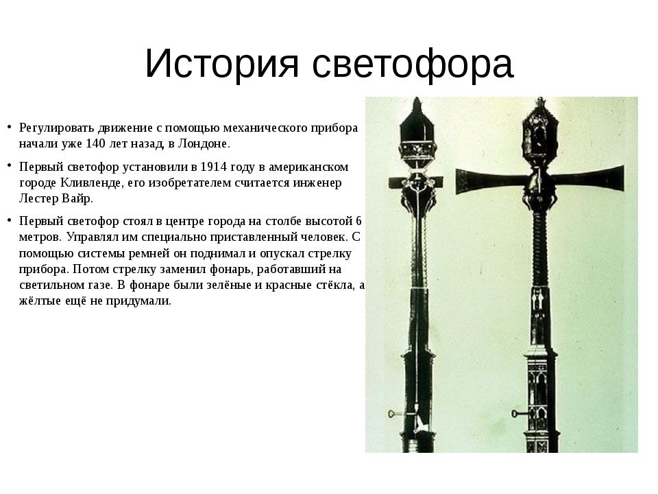 История светофора Регулировать движение с помощью механического прибора начал...