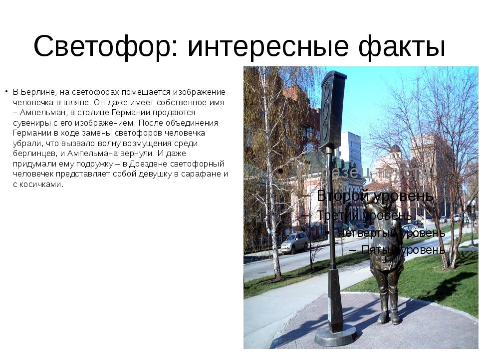Светофор: интересные факты В Берлине, на светофорах помещается изображение че...
