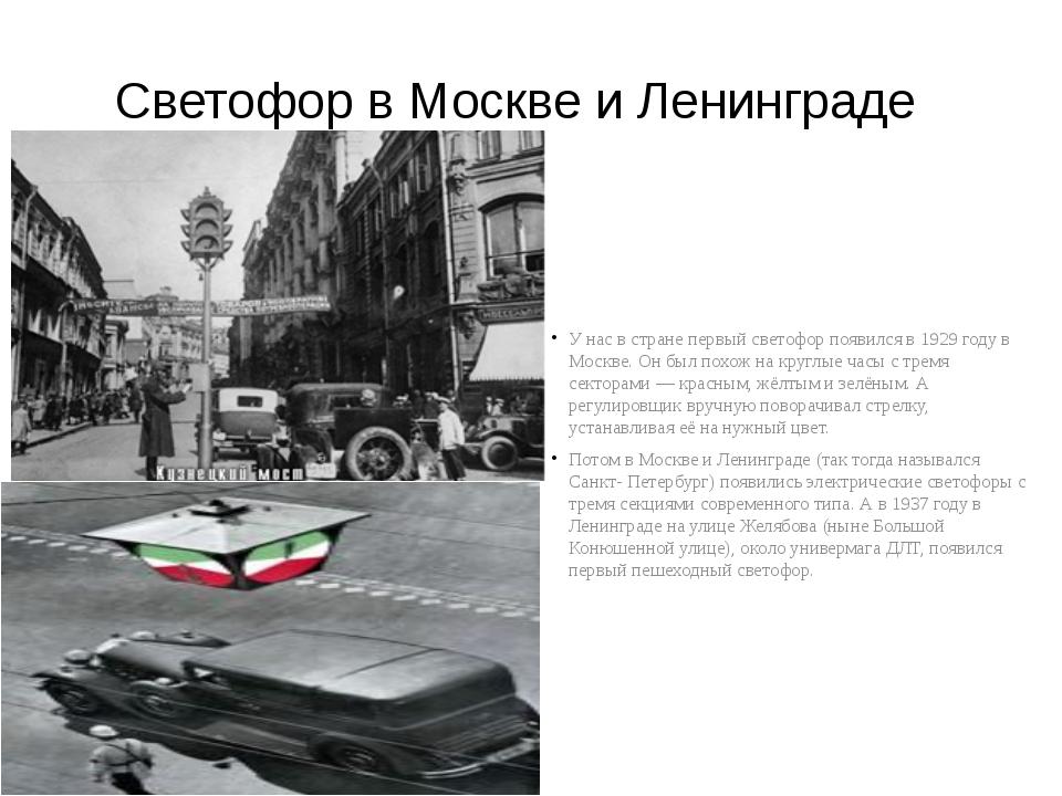 Светофор в Москве и Ленинграде У нас в стране первый светофор появился в 1929...