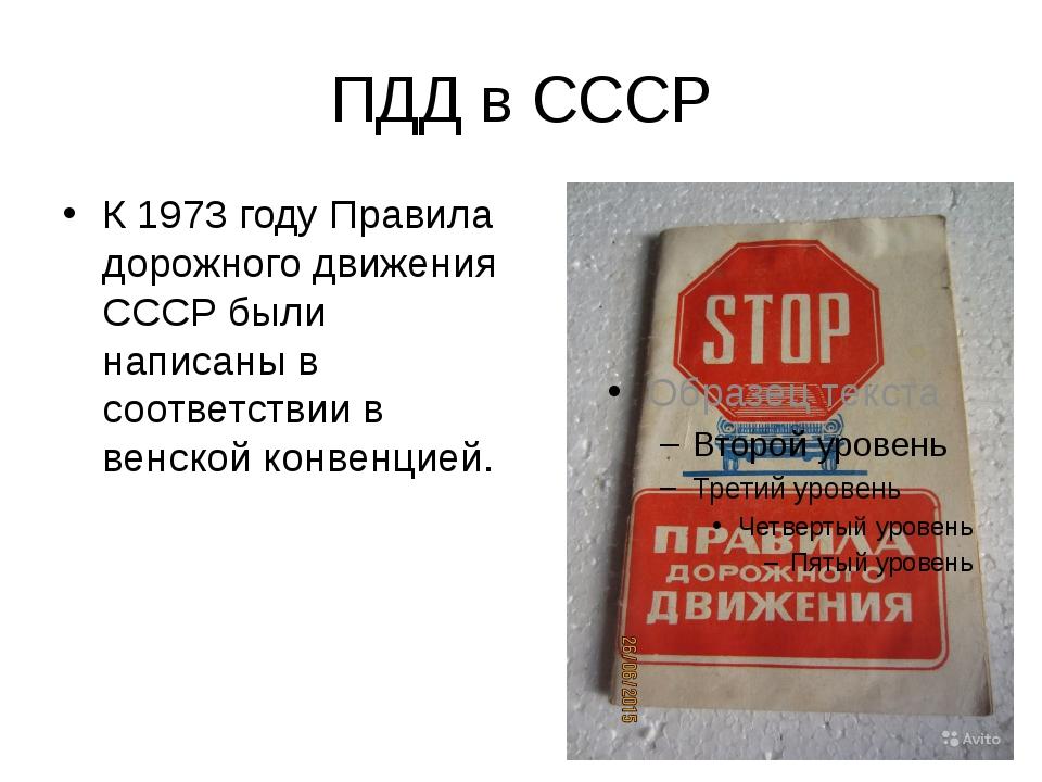ПДД в СССР К 1973 году Правила дорожного движения СССР были написаны в соотве...