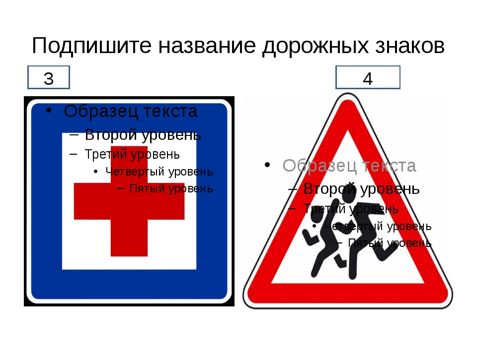 Подпишите название дорожных знаков 3 4