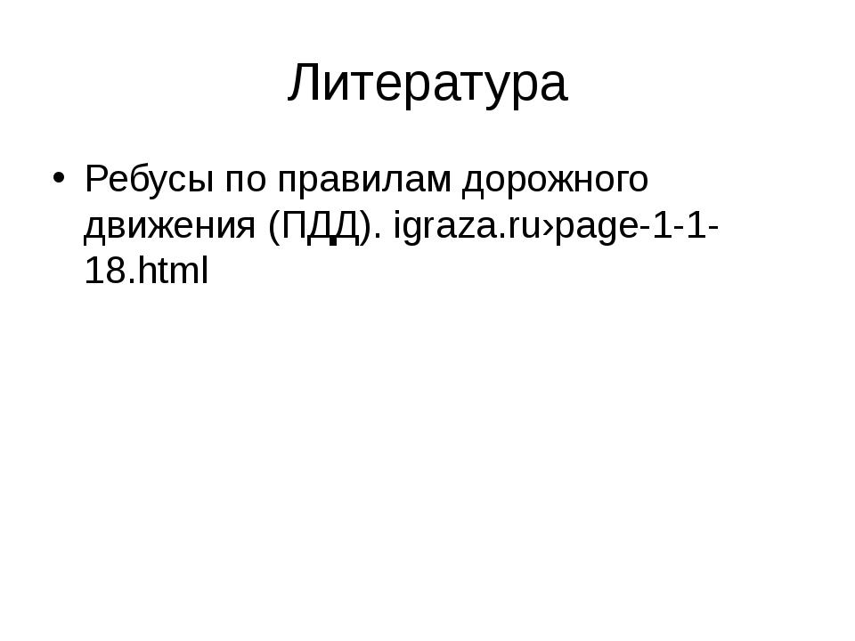 Литература Ребусы по правилам дорожного движения (ПДД). igraza.ru›page-1-1-18...