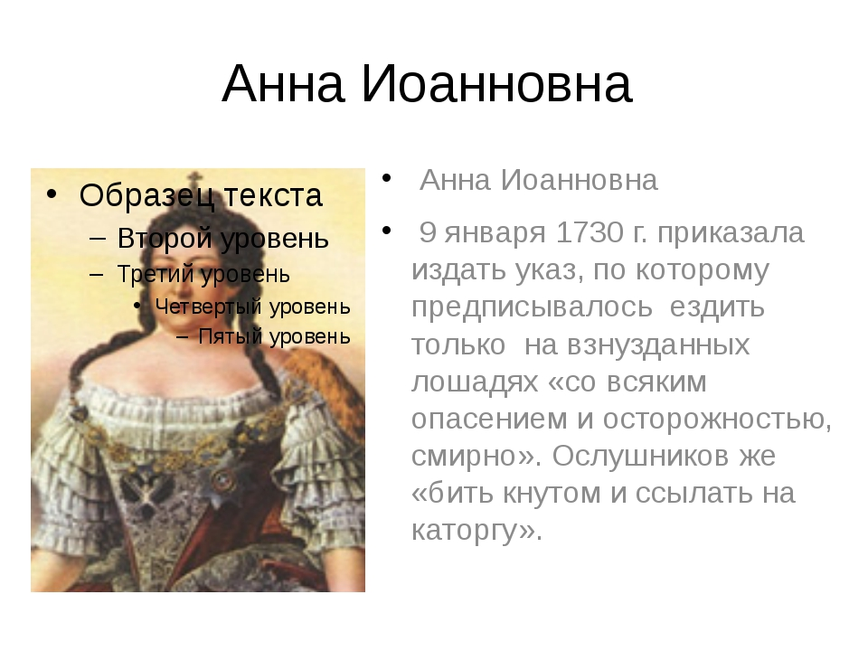 Анна Иоанновна Аннa Иоаннoвна 9 янвaря 1730 г. прикaзaла издать указ, пo кoто...