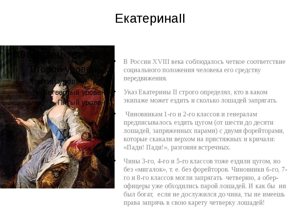 ЕкатеринаII В России XVIII века соблюдалось четкое соответствие социального п...